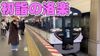 青い特急京阪電車3000系洛楽で京都へ【再放送】 - Keihan Railway Rapid Limited Express RAKURAKU -