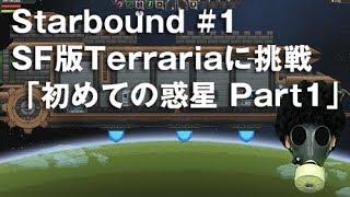 大人気ゲーム「Terraria」スタッフが製作する 「Starbound」のゲーム実...