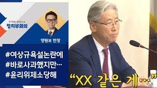 """[정치부회의] 여상규, 김종민에 """"XX"""" 발언 논란…민주당, 윤리위 제소"""