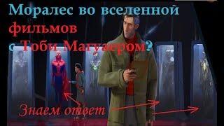 Человек-паук: через вселенные - детальный разбор трейлера ( обзор, теория, сценарий )