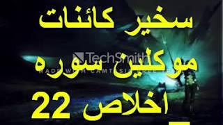 islamic teacher official wazifa in urdu hindi تسخیر کائنات موکلین سورہ اخلاص