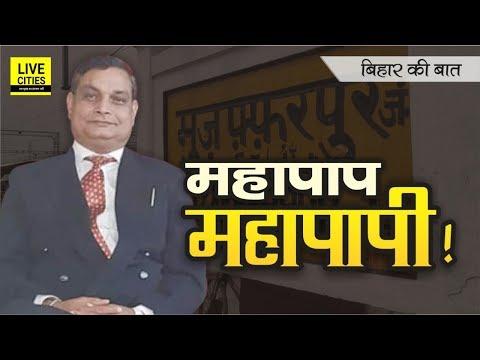 बिहार की बात : Muzaffarpur महापाप में अगर CBI खोल पाए सारी परतें, तो बात जाएगी दूर तलक | LiveCities