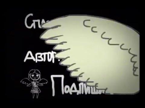 Первая анимация Ангел
