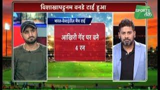 Ind Vs Windies: आजतक शो में हरभजन सिंह ने कहा Dhoni की बैटिंग चिंता का सबब | Vikrant Gupta