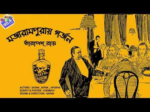 #RadioMilan | Mojarampuraay Gorjon | Tarapada Roy | #mystery #thriller #comedy #suspense