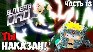 ГАМБИТ ХАОСА - БОСС ПАПА ► South Park The Fractured But Whole Прохождение на русском Часть 13