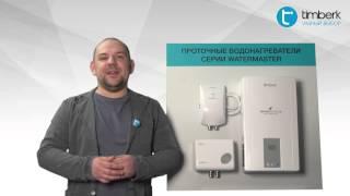 видео Водонагреватель напорный проточный электрический: характеристики и виды