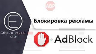 Как избавиться от спама и рекламы в интернете?(Опрос - http://goo.gl/forms/bnIaOy95g6 Vk - http://vk.com/ercheph twitter - https://twitter.com/Ercheph В данном видео уроке будет рассказано как без..., 2012-02-06T09:17:22.000Z)