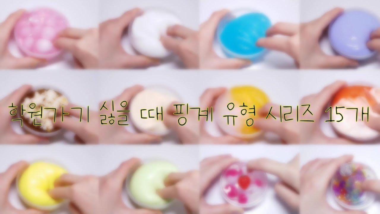 👨🏫 학원 가기 싫을 때 핑계 유형 시리즈 15개 🙅♀️ / 1분 / 대규모 시리즈 / 소영님 영상 / 시리즈 / 꿀팁 / 보민