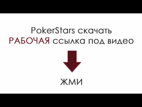 pokerstars com скачать