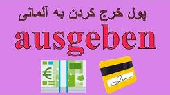 Deutsch lernen / #ausgeben / پول خرج کردن به آلمانی