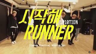 [Dance Practice] UP10TION(업텐션)_시작해(Runner) Moving ver.