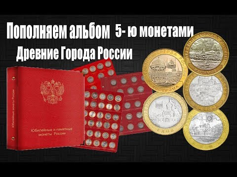 Биметаллические монеты 10 рублей. Мы снова пополняем альбом монетами