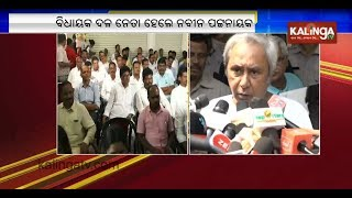 Naveen Patnaik unanimously elected BJD legislature party leade…