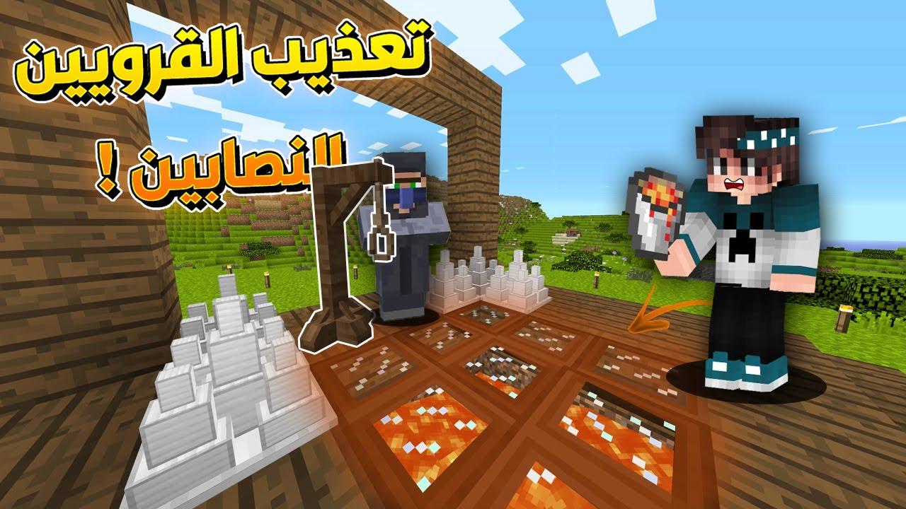 السيرفر الجديد #14 تـعـذيب القرويين النصابين !! وبناء الدراكون فارم !