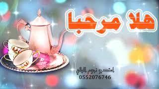 شيله ترحيبيه جديد 2020 هلا مرحبا باللي شرفونا - اداء عبد العزيز الدهاش  كلمات ابو ليان
