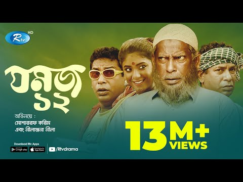 Eid Natok || Jomoj 12 || যমজ ১২ || ft. Mosharraf Karim, Neelanjona Neela || Rtv Drama Eid Special