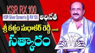 Sri Kallam Sudhakar Reddy gariki Sathkaram | Vijayawada Exhibition | KSR RX 100 TV