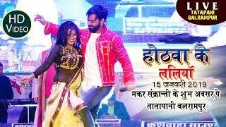 Pawan Singh  ओठवा के ललिया Live Stage Show Tatapani Mahotsav // Othwa ke Laliya 15/01/2019