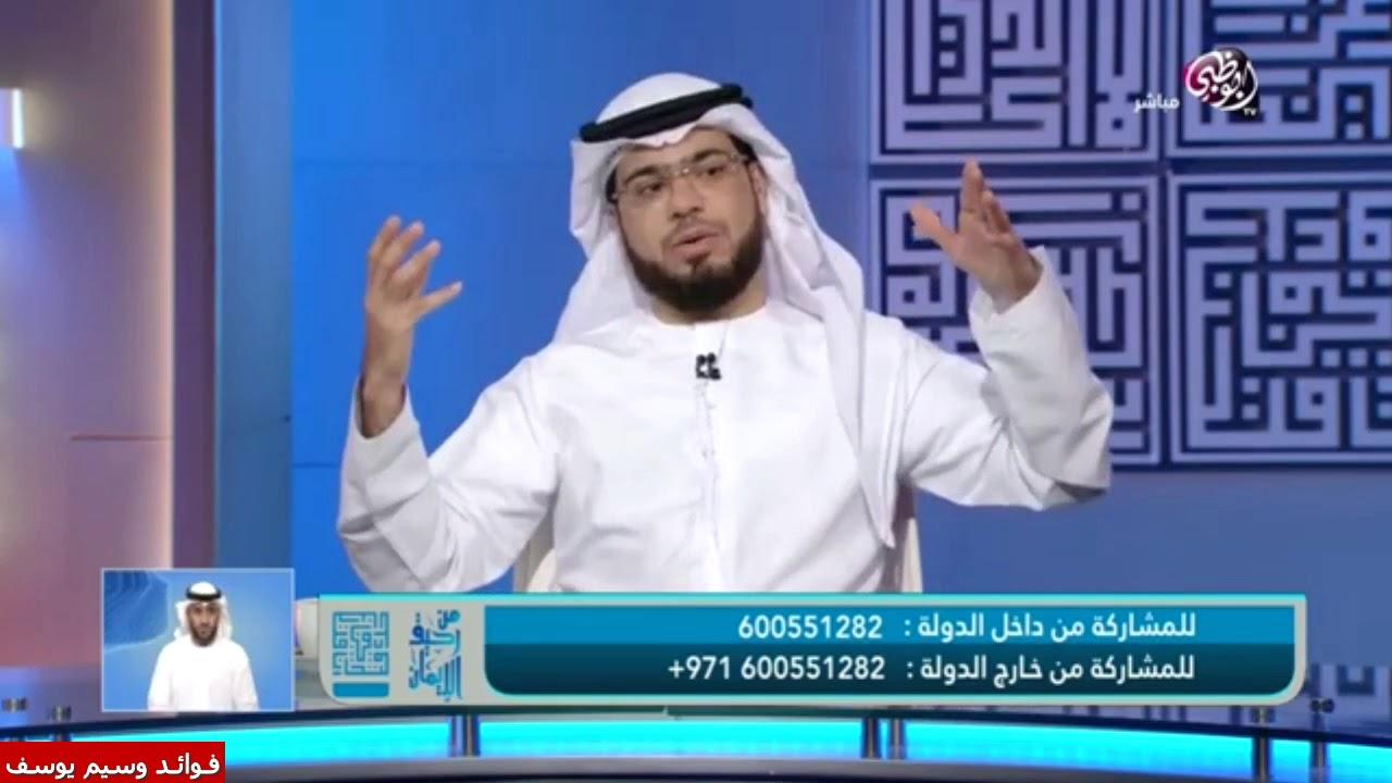 رد الشيخ وسيم على متصل يناقش في تارك الصلاة وشرب الخمر | الشيخ وسيم يوسف