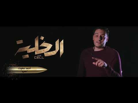 The cell - أحمد صفوت يتحدث عن دوره في فيلم الخلية