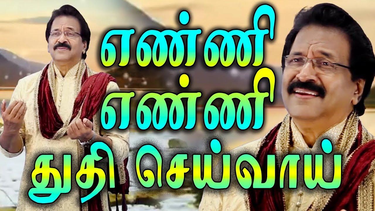 Download Jollee Abraham | Enni Enni Thuthiseivai | எண்ணி எண்ணி துதிசெய்வாய் | Tamil Christian Song [Official]