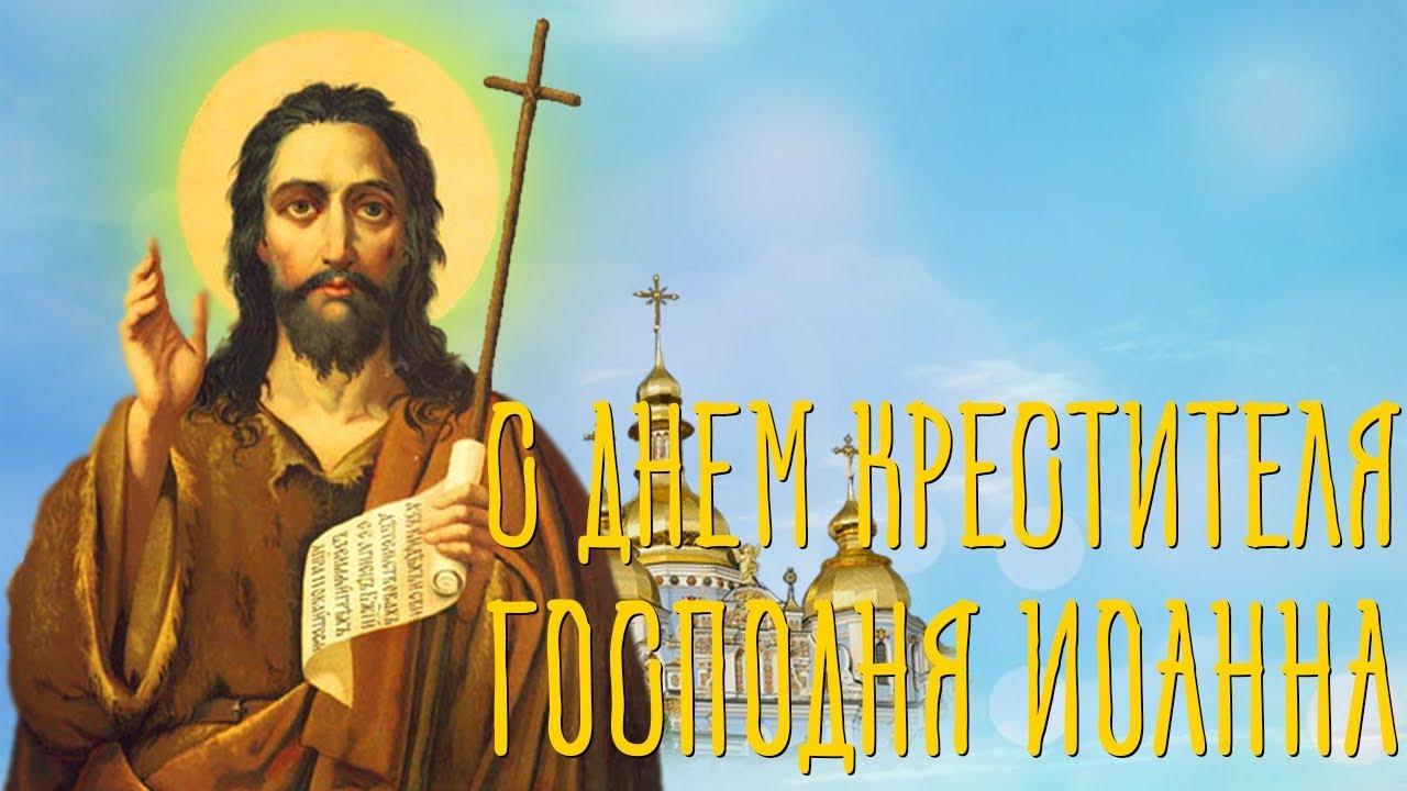 Открытки ко дню иоанна крестителя