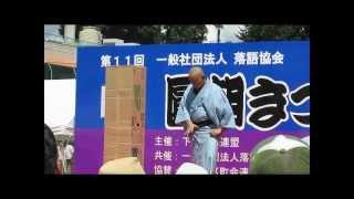 圓朝まつり2012(第11回)