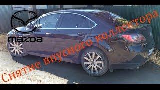 Снятие впускного коллектора Mazda6 GH