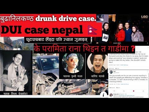 Budhanikantha Accident. Was Paramita Rana Involved? के थिइन त गाडी भित्र परामिता राणा ?