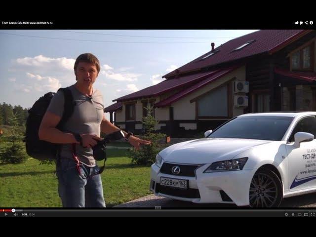 Тест Lexus GS 450h  www.skorost-tv.ru