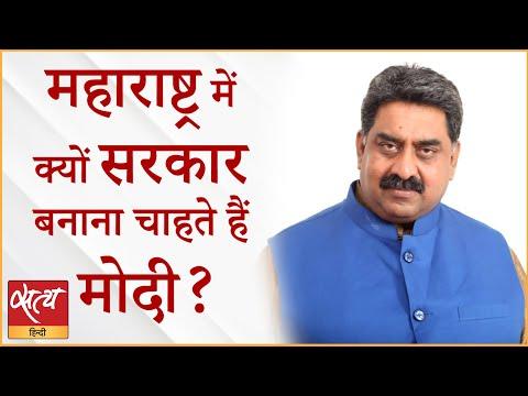 Why Maharashtra is very important for Modi? । MAHARASHTRA POLITICS । PM MODI । SHIVSENA