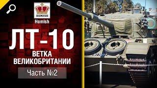 ЛТ 10 - Ветка Великобритании - Часть 2 - от Homish World of Tanks