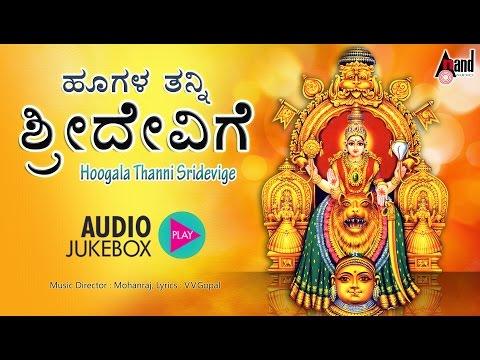 Hoogala Thanni Sri Devige | Kannada Devotional | Sung By : Archana Udupa. Vishnu