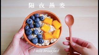 超簡單隔夜燕麥|適合懶人的早餐|福爾思庭