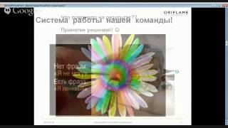 Online ФОРУМ ORIFLAME День 2 Татьяна Косач