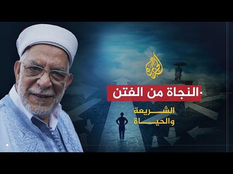 الشريعة والحياة في رمضان- عبد الفتاح مورو يتحدث عن طريق النجاة في زمن الفتن