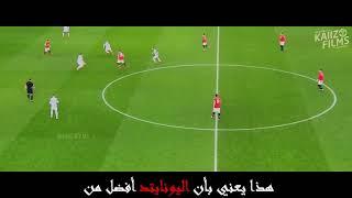Manchester United مانشستر يونايتد