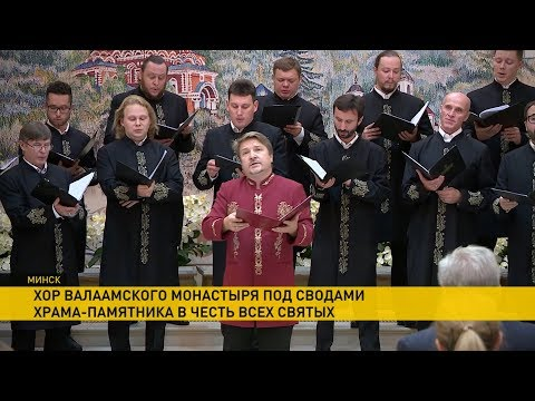 Знаменитый хор Валаамского монастыря выступил в Храме-памятнике в честь всех святых