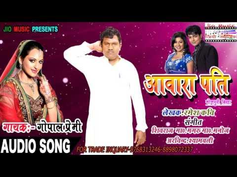 New Biraha  आवारा पति # Aawara Pati Superhit बिरहा  गीत  गायक गोपाल प्रेमी 2017