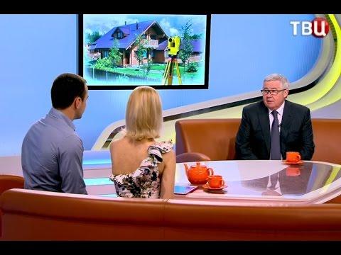 Владимир Денисов ответил на вопросы о комплексных кадастровых работах в студии телеканала «ТВ-Центр»