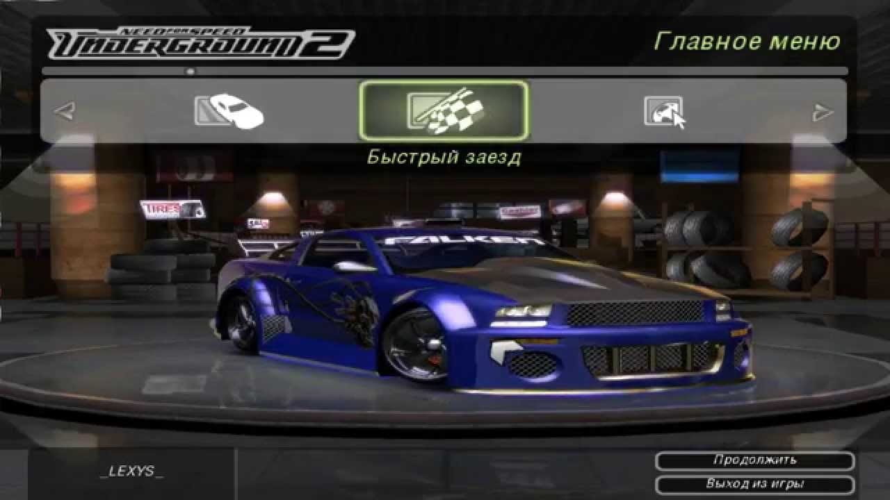 Need For Speed Most Wanted Мод