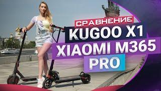 Сравнение ⚡ Kugoo X1 vs Xiaomi M365 Pro. Городские электросамокаты.