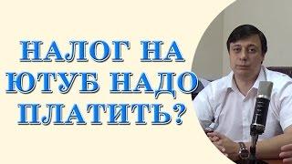 Налог на ютуб, надо платить. Консультация юриста, адвоката Одесса.(, 2016-06-24T11:05:56.000Z)
