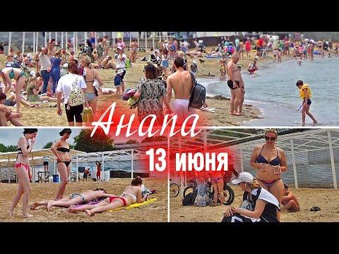 Анапа 13 июня - Погода, пляж и какой курортный сезон в Анапе