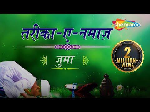 Jumma Ki Namaz Ka Tareeka   Saugat-e-Namaz - Sajda