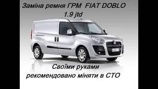 Fiat doblo 1 9 jtd.ЗАМІНА РЕМНЯ ГРМ СВОЇМИ РУКАМИ.