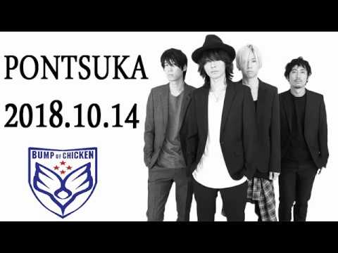 「BUMP OF CHICKEN」 PONTSUKA!! 2018年10月14日