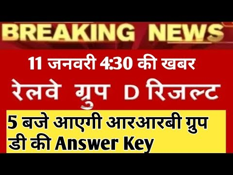 Railway group d result 2018 Big Update    Rrb group d 2018 result, rrb result 11 january  New update