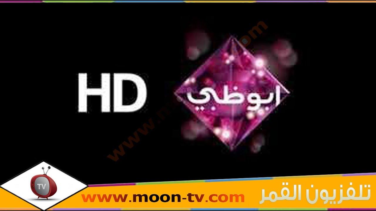 تردد قناة ابو ظبي دراما بلس اتش دي على النايل سات Abu Dhabi Drama Hd Youtube
